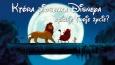 Która piosenka z Disneya opisuje Twoje życie?