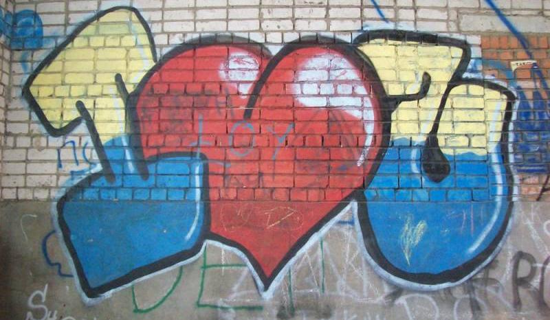 Граффити любимый картинки