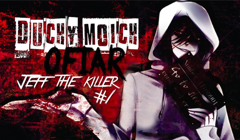 Duchy moich ofiar: Jeff the Killer #1