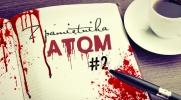 Z pamiętnika ATQM #2 - Ja wybraną?!