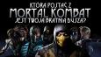 Która postać z Mortal Kombat jest Twojąbratnią duszą?