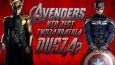 Który z bohaterów Avengers to Twoja bratnia dusza?