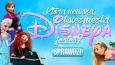 Którą nowszą księżniczką Disneya jesteś?