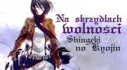 Na Skrzydłach Wolności: Shingeki no Kyojin #4