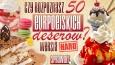 Czy rozpoznasz 50 europejskich deserów? - wersja hard!