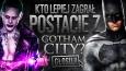 Kto lepiej zagrał postacie z Gotham City?
