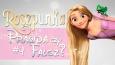 Prawda czy fałsz? - Księżniczki Disneya #4 Roszpunka