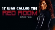 It was called the Red Room #5