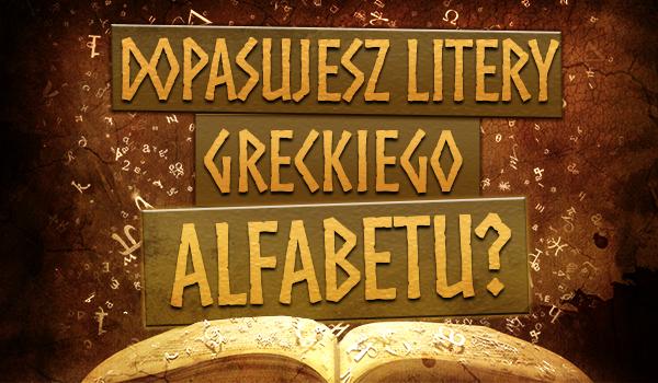 Dopasujesz litery z greckiego alfabetu?