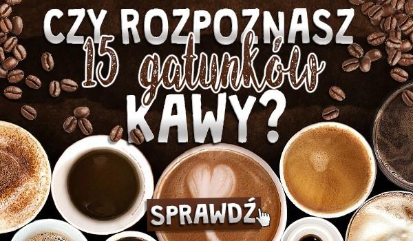 Czy rozpoznasz 15 gatunków kawy?
