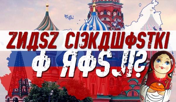 Czy znasz ciekawostki o Rosji?