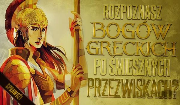 Czy rozpoznasz bogów greckich po śmiesznych przezwiskach (na podstawie serii R. Riordana)?