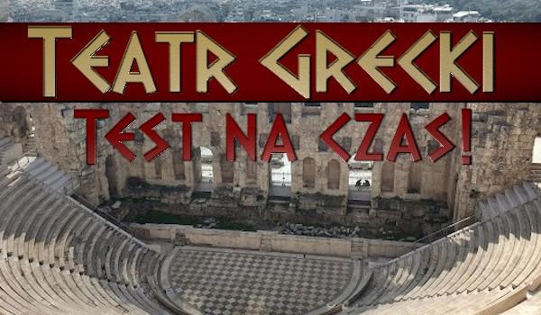 Teatr grecki – test na czas!