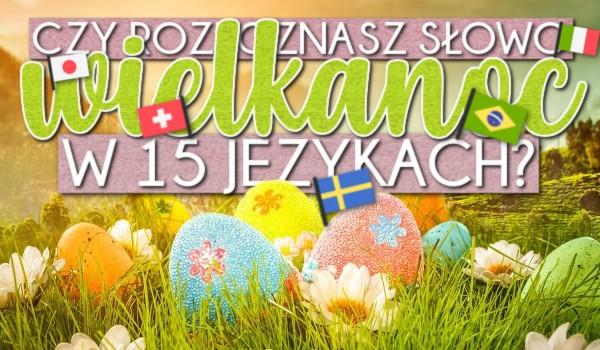 """Czy rozpoznasz słowo ,,Wielkanoc"""" w 15 językach?"""