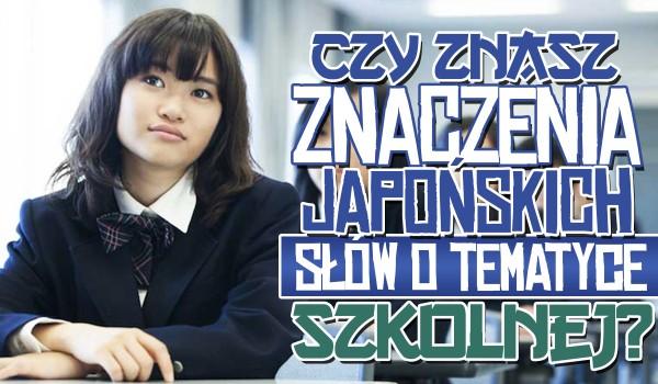 Czy znasz te japońskie słowa o tematyce szkolnej?