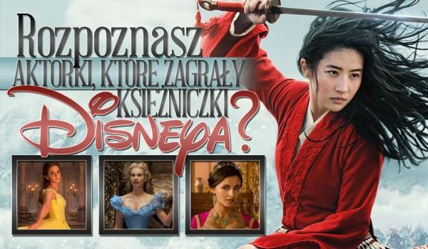 Czy rozpoznasz 12 aktorek, które zagrały księżniczki Disneya?